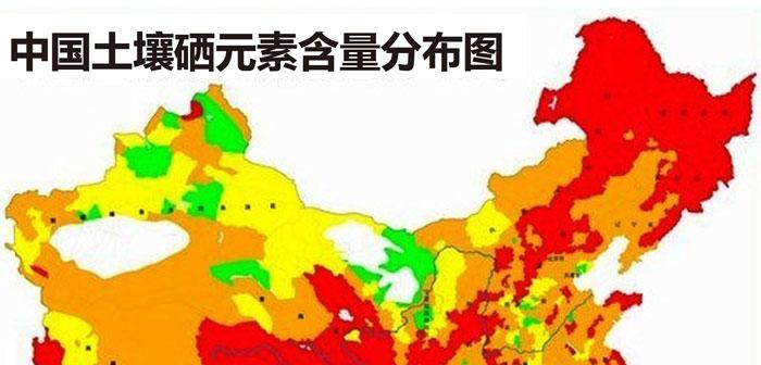 态 富硒产品 中国土壤 硒含量 分布图